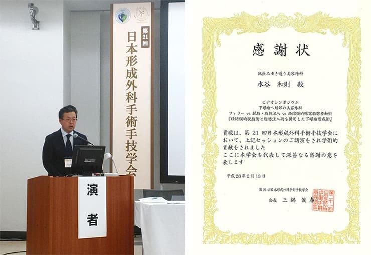 第124回日本美容外科学会