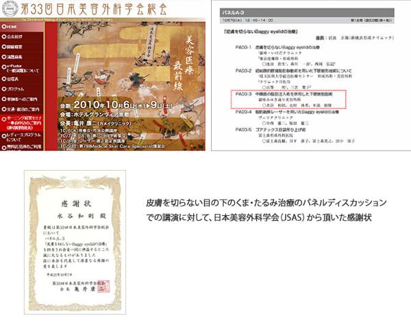 第33回日本美容外科学会総会