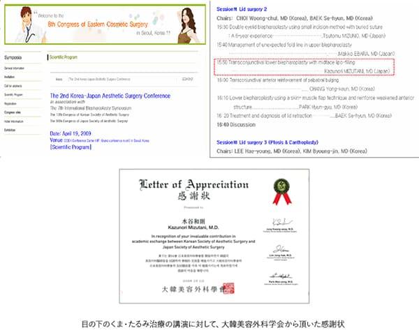 第2回日韓美容外科学会